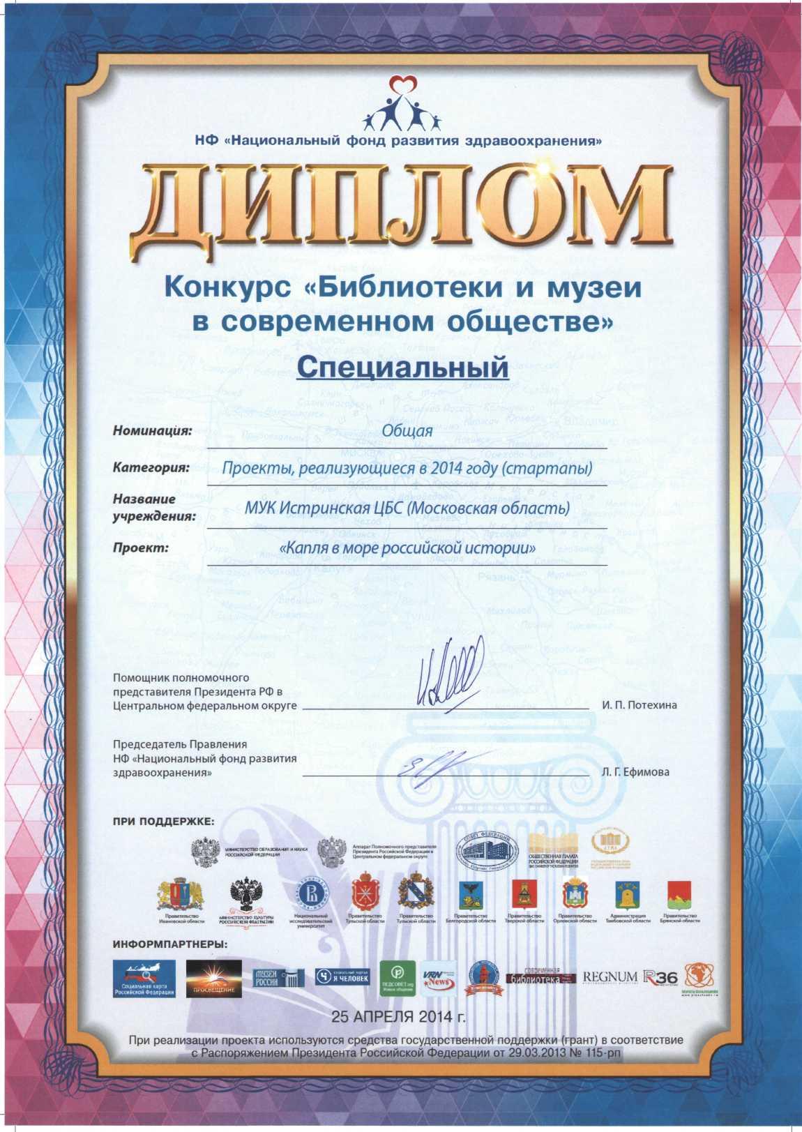 Номинация: Общая. Проекты, реализующиеся в 2014 году