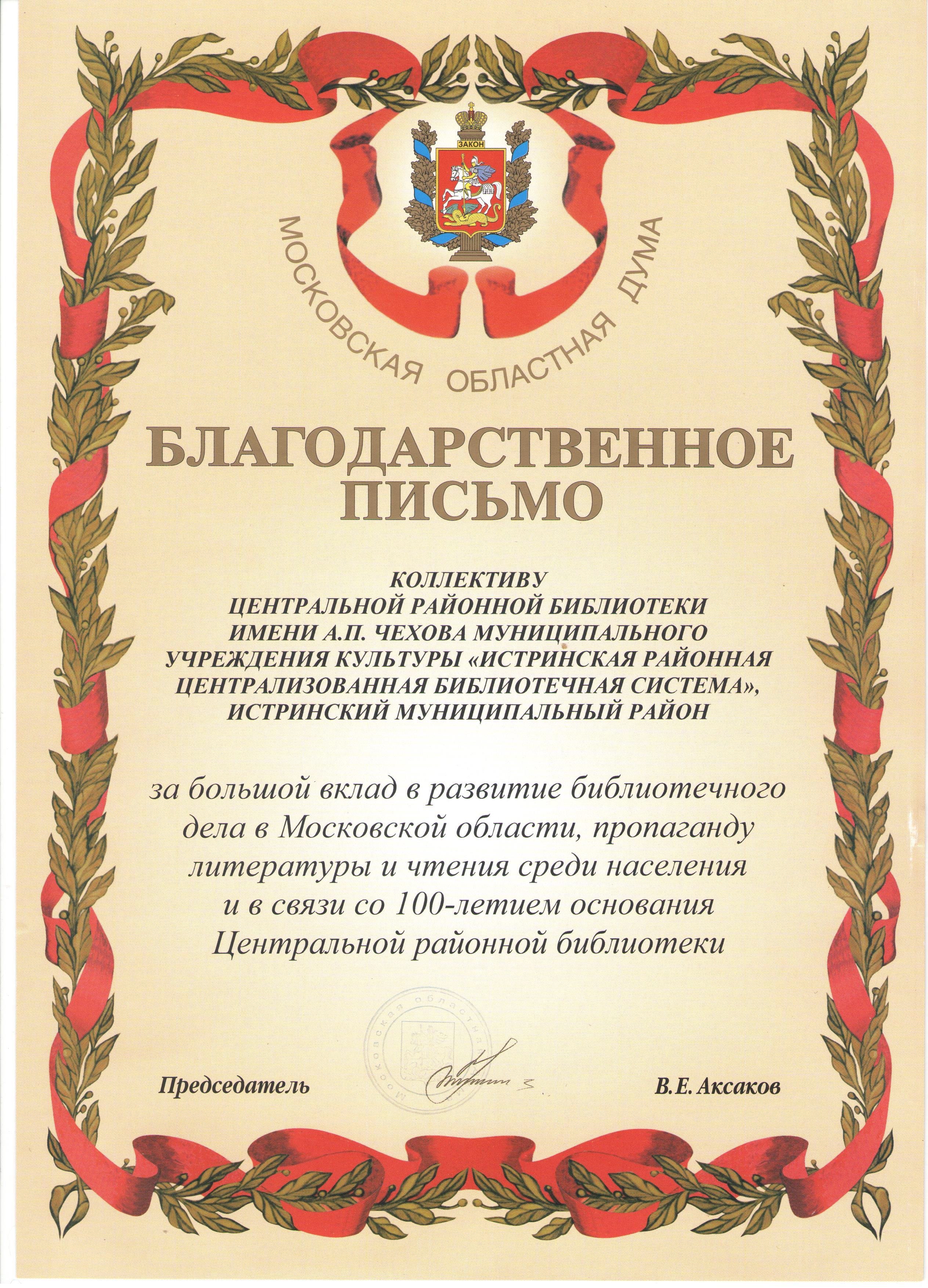 знакомства в истра московской области