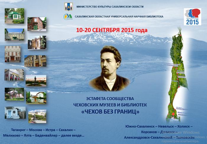 Эстафета сообщества чеховских музеев и библиотек «Чехов без границ: Таганрог – Москва – Сахалин – Мелихово – далее везде…»