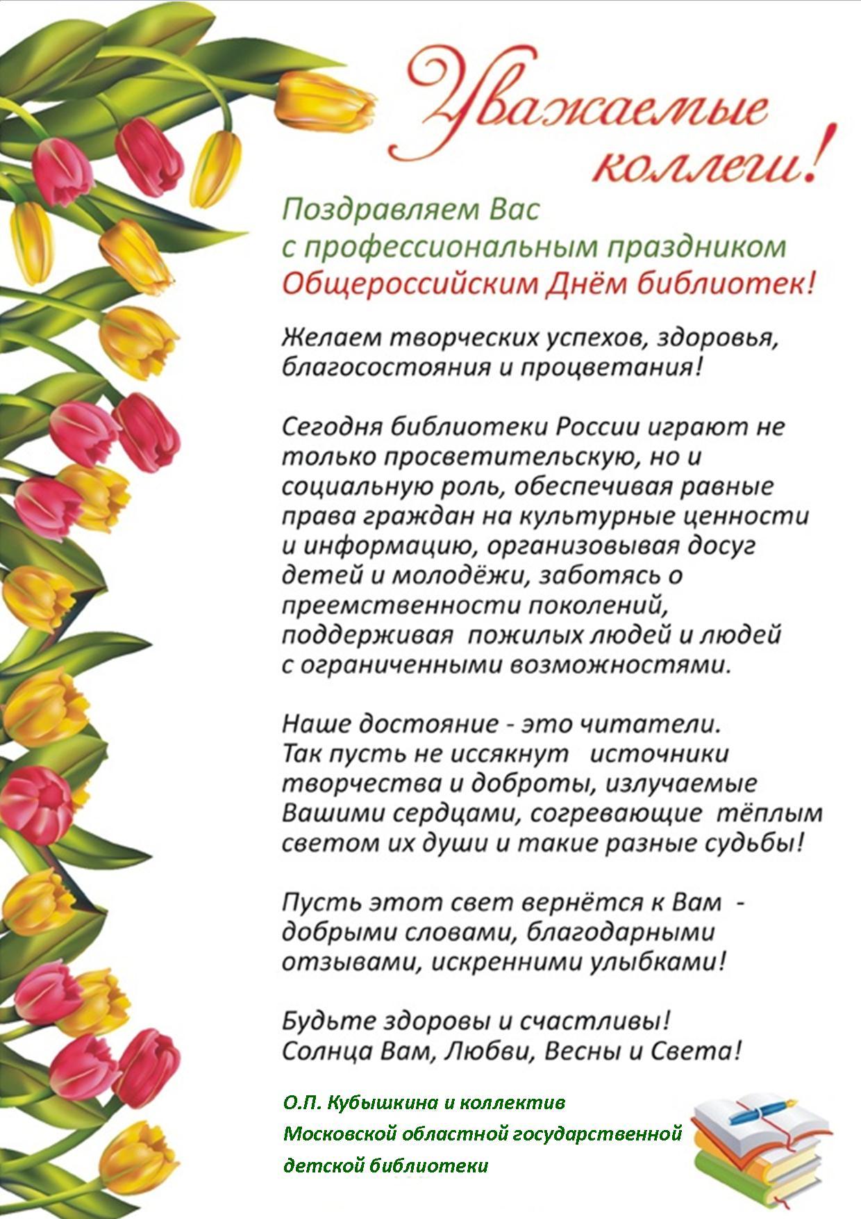Профессиональные праздники и тексты поздравлений к ним